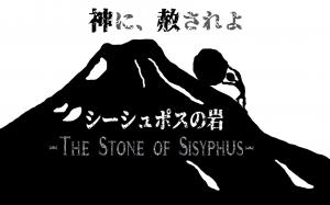 シーシュポスの岩